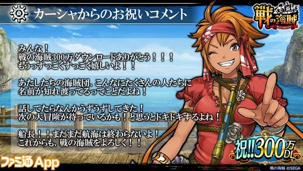 セガフェス_戦の海賊_02