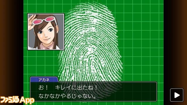 カガク捜査_指紋照合02