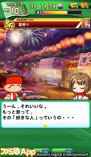 SS_サクセス夏祭り