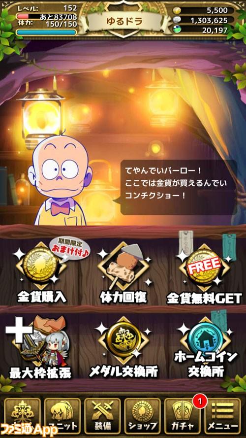 松ドラシル_15