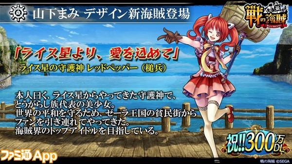 セガフェス_戦の海賊_03