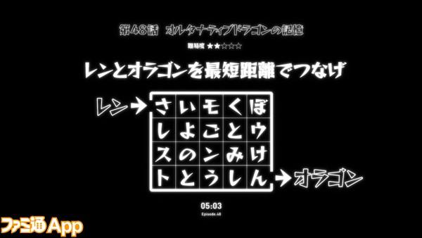 48話_ヒント