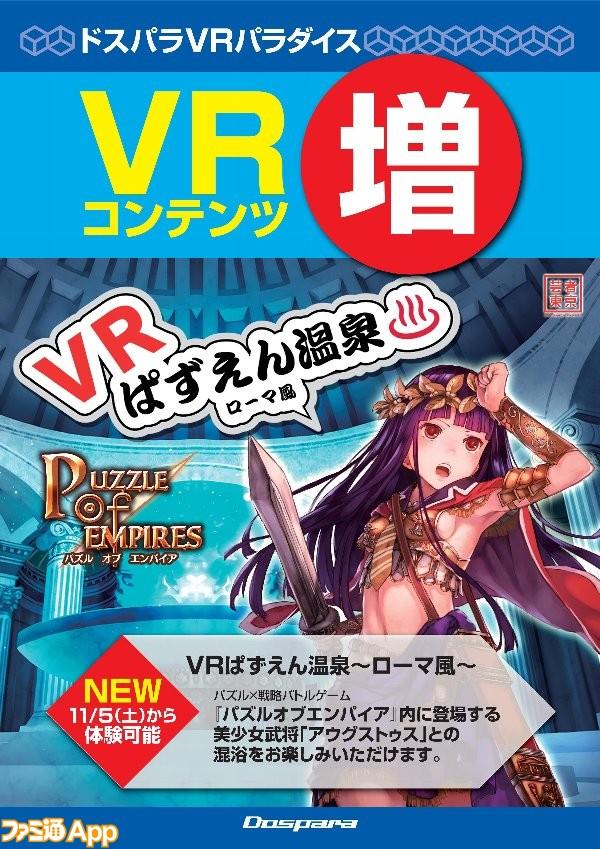 VRコンテンツ増加[ぱずえん温泉]