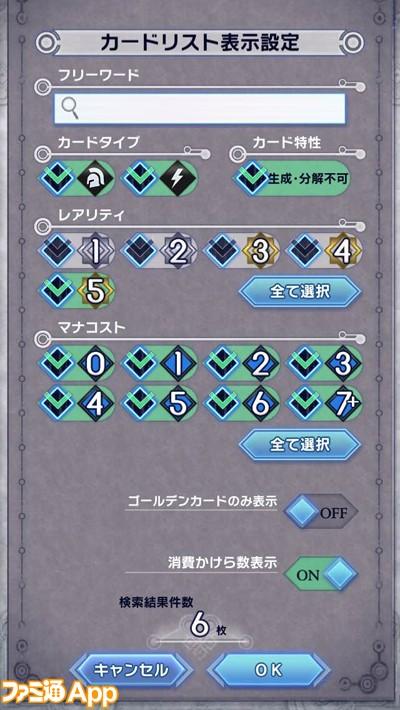 デュエル エクス マキナ_ゲーム画面2