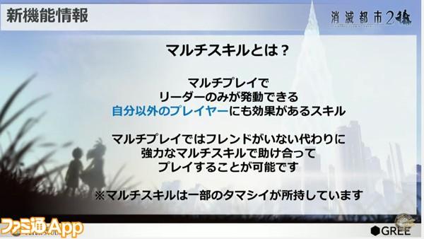 消滅都市_生放送_08