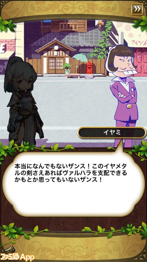松ドラシル_12