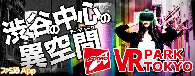 VR PARK TOKYOキービジュアル