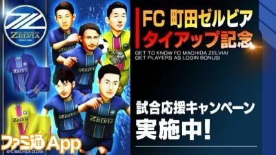 BFBチャンピオンズ_町田ゼルビア