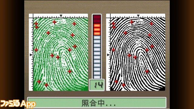 カガク捜査_指紋照合03
