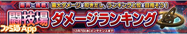 web・闘技場ダメージランキング