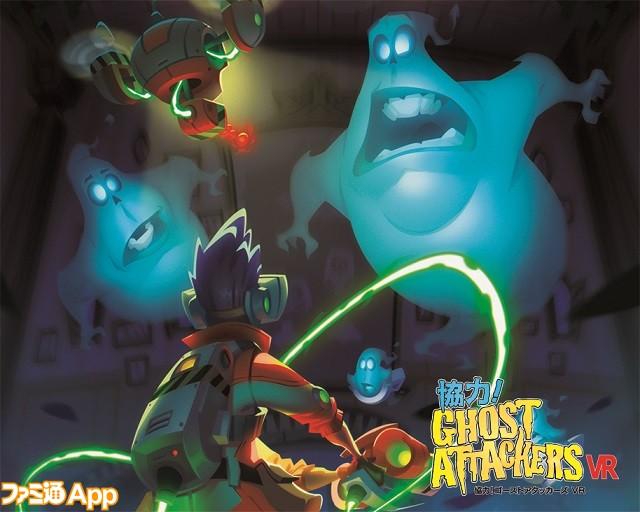 「協力!GHOST ATTACKERS VR」キービジュアル