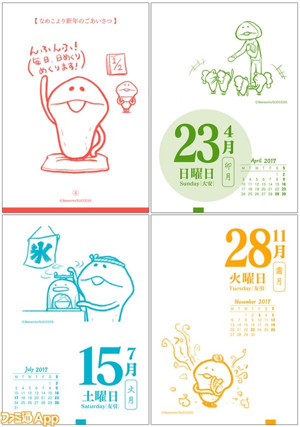 カレンダー_修正2