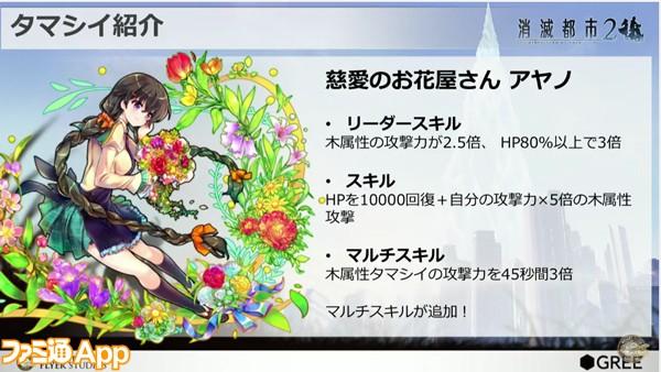 消滅都市_生放送_09