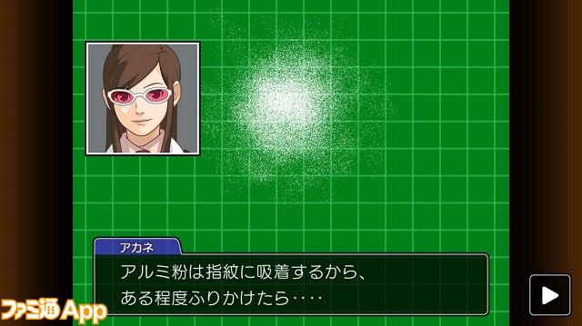 カガク捜査_指紋照合01