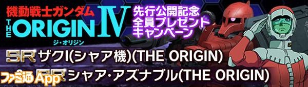 THE ORIGIN IV公開記念全プレ_お知らせ用のコピー