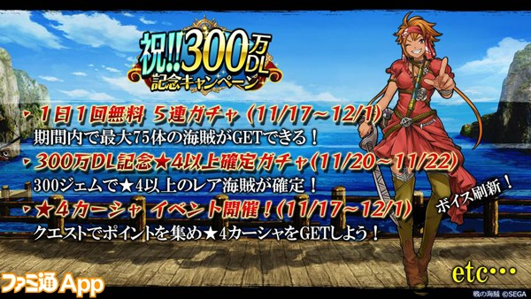 セガフェス_戦の海賊_04