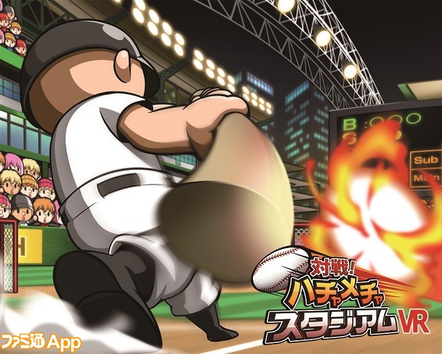 「対戦!ハチャメチャスタジアムVR」キービジュアル