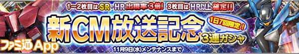 web・新CM放映記念3連ガシャ