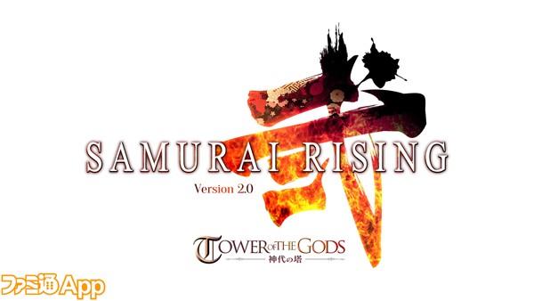 Logo_SamuraiRisingV2_WH