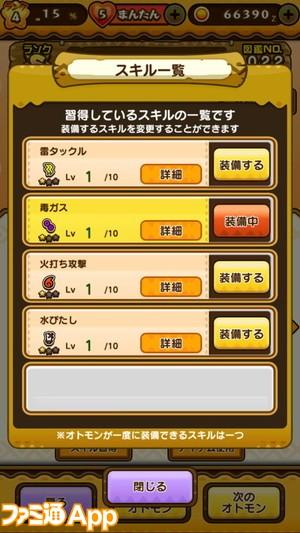Screenshot_20161107-171943
