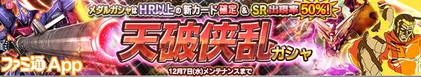 web・天破侠乱ガシャ