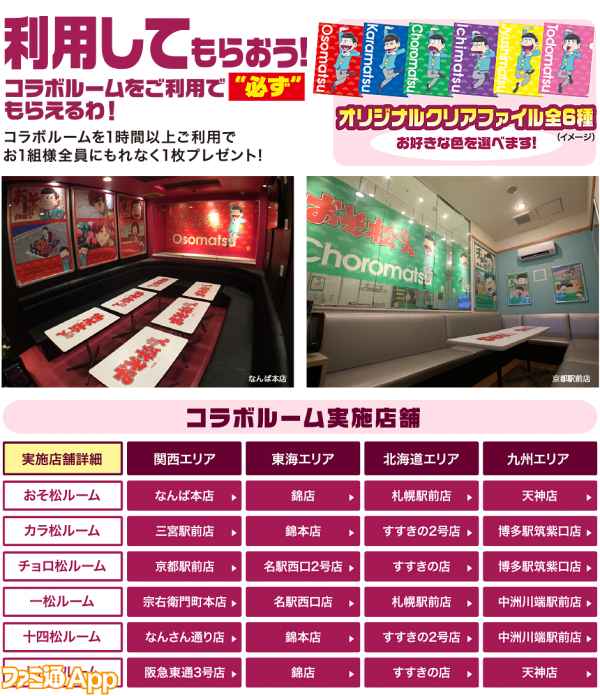 atsumete_01_1121