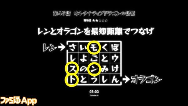 48話_ヒント2