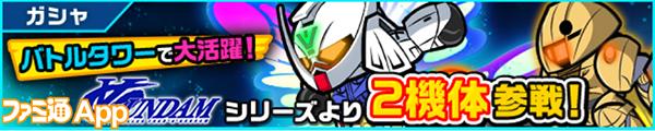 LINE:ガンダムウォーズ001