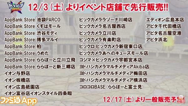 パズドラクロス_生放送情報_06