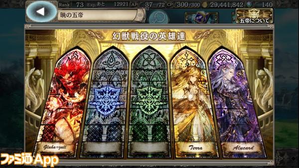 五帝選択画面