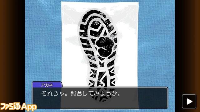 カガク捜査_足跡鑑定07