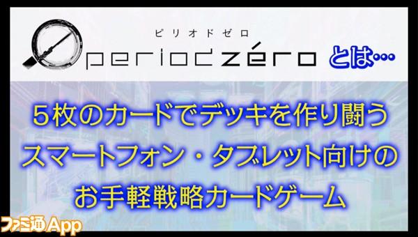 ピリオドゼロ_ニコ生_01