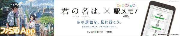 君の名は。_駅メモ!