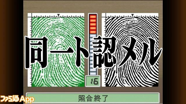 カガク捜査_指紋照合04