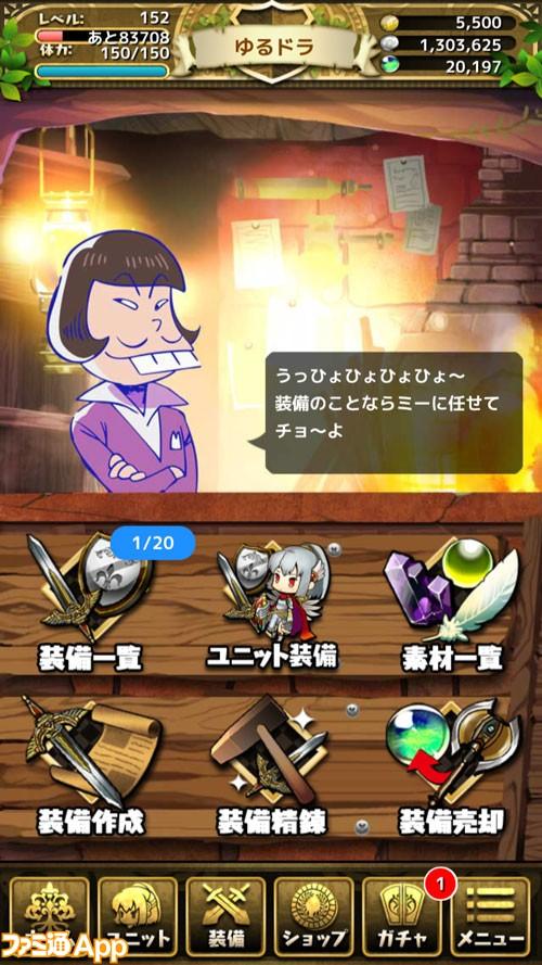 松ドラシル_13