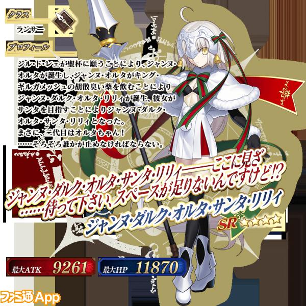 servant_details_02_ya26w