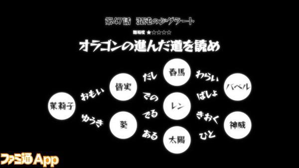 47話_解放の呪文ヒント