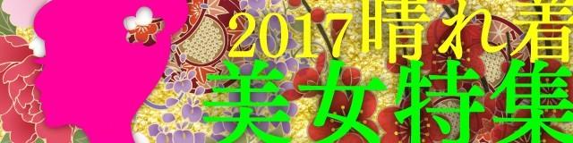 晴れ着美女特集2017