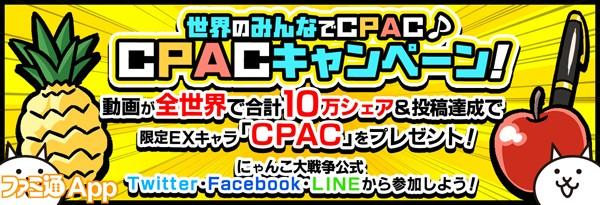 05_CPAC