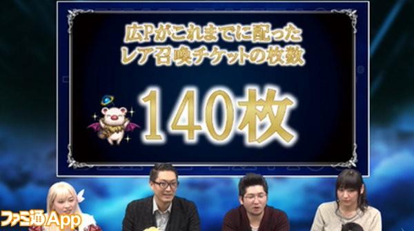 FFBEニコ生アンケ6