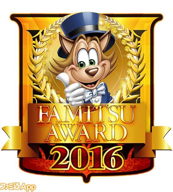 ファミ通アワード2016ロゴ - コピー