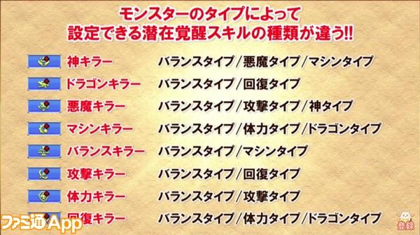 パズドラ_生放送_アプデ_08