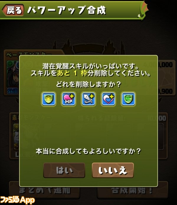 パズドラ_s5