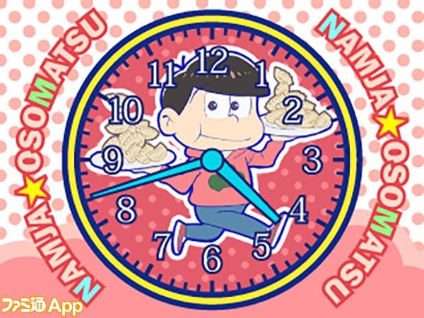 時計_1おそ松サンプル1