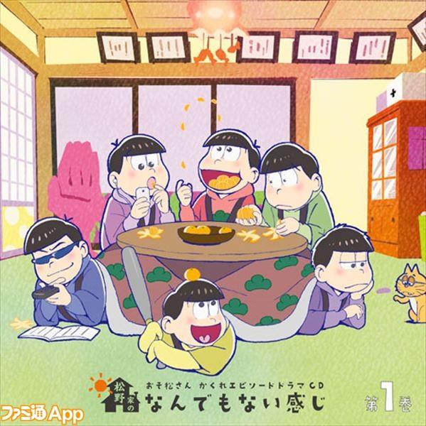 おそ松さんかくれエピソードドラマCD「松野家のなんでもない感じ」第1巻ジャケ写