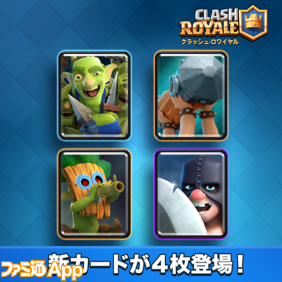 2.sneak-royale-FBPost_12-12-2016_four_new_cardsjp