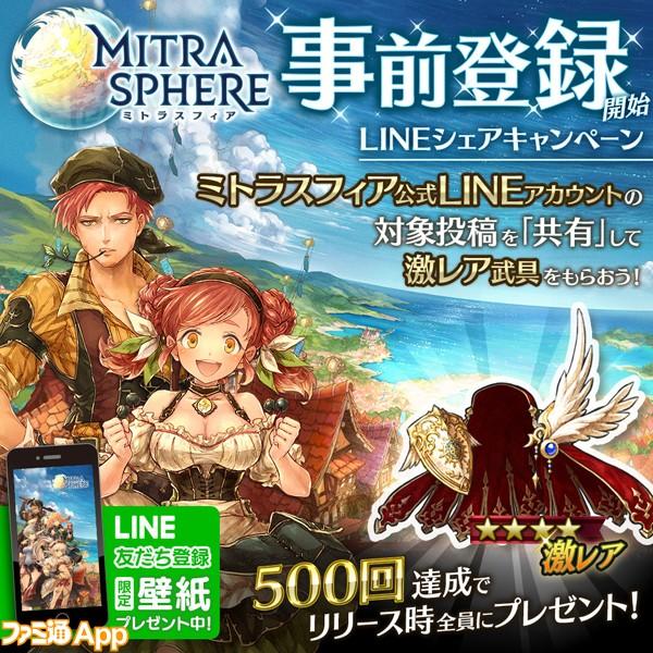 ミトラスフィア_LINE