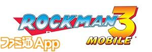 ロックマン3モバイルロゴ