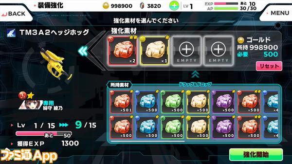 04_武器強化画面