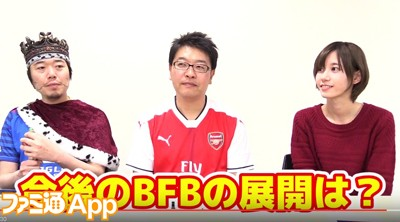 BFBチャンピオンズ_04